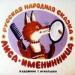 Лиса - именинница, диафильм 1981, читать