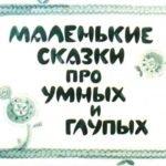 Маленькие сказки про умных и глупых, диафильм 1971 год