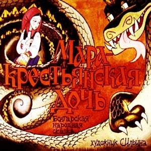 Мара - крестьянская дочь, диафильм 1984 год в диафильмах много разных русских зарубежных сказок интересных для детей школьников родителей