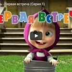 Маша и Медведь 1, мультфильм, Первая встреча (2009)