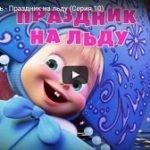 Маша и Медведь 10, мультфильм, Праздник на льду (2010)