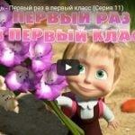 Маша и Медведь 11, мультфильм, Первый раз в первый класс (2010)