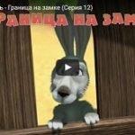 Маша и Медведь 12, мультфильм, Граница на замке (2010)