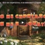Маша и Медведь 13, мультфильм, Кто не спрятался, я не виноват! 2011 год, смотреть детские мультфильмы, мультики для ребят онлайн бесплатно советские ссср в хорошем качестве лучшие, много мультфильмов для детей и родителей, малышей и взрослых, анимация мультипликация детство ребёнок сейчас, красивые картинки кадры, рисованные и кукольные отечественного русского российского производства