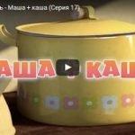 Маша и Медведь 17, мультфильм, Маша + каша (2011)
