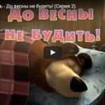 Маша и Медведь 2, мультфильм, До весны не будить! (2009)