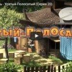 Маша и Медведь 20, мультфильм, Усатый-Полосатый (2011)