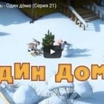 Маша и Медведь 21, мультфильм, Один дома (2011)