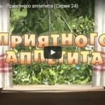 Маша и Медведь 24, мультфильм, Приятного аппетита 2012 год