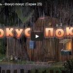 Маша и Медведь 25, мультфильм, Фокус-покус (2012)