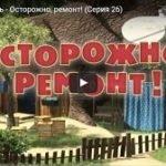 Маша и Медведь 26, мультфильм, Осторожно, ремонт! (2012)