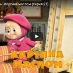 Маша и Медведь 27, мультфильм, Картина маслом (2012)