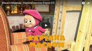 Маша и Медведь 27, мультфильм, Картина маслом 2012 год, смотреть детские мультфильмы, мультики для ребят онлайн бесплатно советские ссср в хорошем качестве лучшие, много мультфильмов для детей и родителей, малышей и взрослых, анимация мультипликация детство ребёнок сейчас, красивые картинки кадры, рисованные и кукольные отечественного русского российского производства