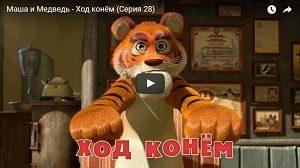 Маша и Медведь 28, мультфильм, Ход конём 2012 год, смотреть детские мультфильмы, мультики для ребят онлайн бесплатно советские ссср в хорошем качестве лучшие, много мультфильмов для детей и родителей, малышей и взрослых, анимация мультипликация детство ребёнок сейчас, красивые картинки кадры, рисованные и кукольные отечественного русского российского производства