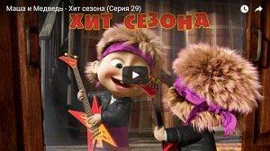 Маша и Медведь 29, мультфильм, Хит сезона 2012 год, смотреть детские мультфильмы, мультики для ребят онлайн бесплатно советские ссср в хорошем качестве лучшие, много мультфильмов для детей и родителей, малышей и взрослых, анимация мультипликация детство ребёнок сейчас, красивые картинки кадры, рисованные и кукольные отечественного русского российского производства