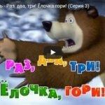 Маша и Медведь 3, мультфильм, Раз, два, три! Ёлочка гори! 2009 год, смотреть детские мультфильмы, мультики для ребят онлайн бесплатно советские ссср в хорошем качестве лучшие, много мультфильмов для детей и родителей, малышей и взрослых, анимация мультипликация детство ребёнок сейчас, красивые картинки кадры, рисованные и кукольные отечественного русского российского производства