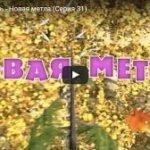 Маша и Медведь 31, мультфильм, Новая метла (2013)