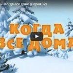 Маша и Медведь 32, мультфильм, Когда все дома (2013)