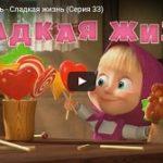Маша и Медведь 33, мультфильм, Сладкая жизнь 2013 год, смотреть детские мультфильмы, мультики для ребят онлайн бесплатно советские ссср в хорошем качестве лучшие, много мультфильмов для детей и родителей, малышей и взрослых, анимация мультипликация детство ребёнок сейчас, красивые картинки кадры, рисованные и кукольные отечественного русского российского производства