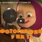 Маша и Медведь 34, мультфильм, Фотография 9 на 12, 2013 год, смотреть детские мультфильмы, мультики для ребят онлайн бесплатно советские ссср в хорошем качестве лучшие, много мультфильмов для детей и родителей, малышей и взрослых, анимация мультипликация детство ребёнок сейчас, красивые картинки кадры, рисованные и кукольные отечественного русского российского производства