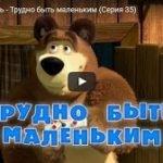 Маша и Медведь 35, мультфильм, Трудно быть маленьким 2013 год, смотреть детские мультфильмы, мультики для ребят онлайн бесплатно советские ссср в хорошем качестве лучшие, много мультфильмов для детей и родителей, малышей и взрослых, анимация мультипликация детство ребёнок сейчас, красивые картинки кадры, рисованные и кукольные отечественного русского российского производства