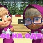 Маша и Медведь 36, мультфильм, Двое на одного 2013 год, смотреть детские мультфильмы, мультики для ребят онлайн бесплатно советские ссср в хорошем качестве лучшие, много мультфильмов для детей и родителей, малышей и взрослых, анимация мультипликация детство ребёнок сейчас, красивые картинки кадры, рисованные и кукольные отечественного русского российского производства