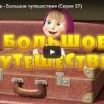 Маша и Медведь 37, мультфильм, Большое путешествие 2013 год