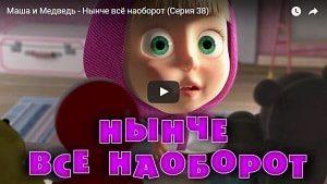 Маша и Медведь 38, мультфильм, Нынче всё наоборот 2013 год, смотреть детские мультфильмы, мультики для ребят онлайн бесплатно советские ссср в хорошем качестве лучшие, много мультфильмов для детей и родителей, малышей и взрослых, анимация мультипликация детство ребёнок сейчас, красивые картинки кадры, рисованные и кукольные отечественного русского российского производства
