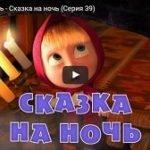 Маша и Медведь 39, мультфильм, Сказка на ночь 2014 год