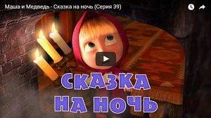 Маша и Медведь 39, мультфильм, Сказка на ночь 2014 год, смотреть детские мультфильмы, мультики для ребят онлайн бесплатно советские ссср в хорошем качестве лучшие, много мультфильмов для детей и родителей, малышей и взрослых, анимация мультипликация детство ребёнок сейчас, красивые картинки кадры, рисованные и кукольные отечественного русского российского производства
