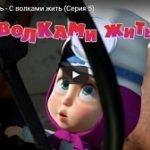 Маша и Медведь 5, мультфильм, С волками жить (2010)