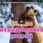 Маша и Медведь 4, мультфильм, Следы невиданных зверей (2010)