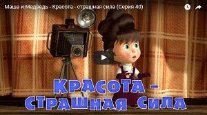 Маша и Медведь 40, мультфильм, Красота - страшная сила 2014 год, смотреть детские мультфильмы, мультики для ребят онлайн бесплатно советские ссср в хорошем качестве лучшие, много мультфильмов для детей и родителей, малышей и взрослых, анимация мультипликация детство ребёнок сейчас, красивые картинки кадры, рисованные и кукольные отечественного русского российского производства