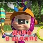 Маша и Медведь 41, мультфильм, Дело в шляпе 2014 год, смотреть детские мультфильмы, мультики для ребят онлайн бесплатно советские ссср в хорошем качестве лучшие, много мультфильмов для детей и родителей, малышей и взрослых, анимация мультипликация детство ребёнок сейчас, красивые картинки кадры, рисованные и кукольные отечественного русского российского производства