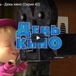 Маша и Медведь 42, мультфильм, День кино 2014 год, смотреть детские мультфильмы, мультики для ребят онлайн бесплатно советские ссср в хорошем качестве лучшие, много мультфильмов для детей и родителей, малышей и взрослых, анимация мультипликация детство ребёнок сейчас, красивые картинки кадры, рисованные и кукольные отечественного русского российского производства