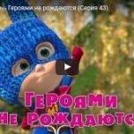 Маша и Медведь 43, мультфильм, Героями не рождаются 2014 год, смотреть детские мультфильмы, мультики для ребят онлайн бесплатно советские ссср в хорошем качестве лучшие, много мультфильмов для детей и родителей, малышей и взрослых, анимация мультипликация детство ребёнок сейчас, красивые картинки кадры, рисованные и кукольные отечественного русского российского производства