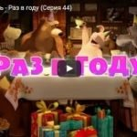 Маша и Медведь 44, мультфильм, Раз в году 2014 год, смотреть детские мультфильмы, мультики для ребят онлайн бесплатно советские ссср в хорошем качестве лучшие, много мультфильмов для детей и родителей, малышей и взрослых, анимация мультипликация детство ребёнок сейчас, красивые картинки кадры, рисованные и кукольные отечественного русского российского производства
