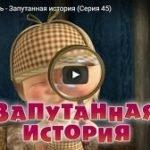Маша и Медведь 45, мультфильм, Запутанная история 2014 год, смотреть детские мультфильмы, мультики для ребят онлайн бесплатно советские ссср в хорошем качестве лучшие, много мультфильмов для детей и родителей, малышей и взрослых, анимация мультипликация детство ребёнок сейчас, красивые картинки кадры, рисованные и кукольные отечественного русского российского производства