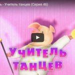 Маша и Медведь 46, мультфильм, Учитель танцев 2014 год, смотреть детские мультфильмы, мультики для ребят онлайн бесплатно советские ссср в хорошем качестве лучшие, много мультфильмов для детей и родителей, малышей и взрослых, анимация мультипликация детство ребёнок сейчас, красивые картинки кадры, рисованные и кукольные отечественного русского российского производства