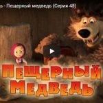 Маша и Медведь 48, мультфильм, Пещерный медведь 2015 год, смотреть детские мультфильмы, мультики для ребят онлайн бесплатно советские ссср в хорошем качестве лучшие, много мультфильмов для детей и родителей, малышей и взрослых, анимация мультипликация детство ребёнок сейчас, красивые картинки кадры, рисованные и кукольные отечественного русского российского производства