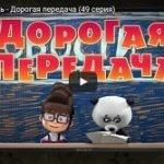 Маша и Медведь 49, мультфильм, Дорогая передача 2015 год, смотреть детские мультфильмы, мультики для ребят онлайн бесплатно советские ссср в хорошем качестве лучшие, много мультфильмов для детей и родителей, малышей и взрослых, анимация мультипликация детство ребёнок сейчас, красивые картинки кадры, рисованные и кукольные отечественного русского российского производства