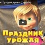 Маша и Медведь 50, мультфильм, Праздник Урожая 2015 год, смотреть детские мультфильмы, мультики для ребят онлайн бесплатно советские ссср в хорошем качестве лучшие, много мультфильмов для детей и родителей, малышей и взрослых, анимация мультипликация детство ребёнок сейчас, красивые картинки кадры, рисованные и кукольные отечественного русского российского производства