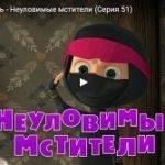 Маша и Медведь 51, мультфильм, Неуловимые мстители (2015)