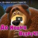Маша и Медведь 52, мультфильм, До новых встреч! 2015 год, смотреть детские мультфильмы, мультики для ребят онлайн бесплатно советские ссср в хорошем качестве лучшие, много мультфильмов для детей и родителей, малышей и взрослых, анимация мультипликация детство ребёнок сейчас, красивые картинки кадры, рисованные и кукольные отечественного русского российского производства