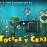 Маша и Медведь 54, мультфильм, В гостях у сказки 2015 год, смотреть детские мультфильмы, мультики для ребят онлайн бесплатно советские ссср в хорошем качестве лучшие, много мультфильмов для детей и родителей, малышей и взрослых, анимация мультипликация детство ребёнок сейчас, красивые картинки кадры, рисованные и кукольные отечественного русского российского производства