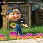 Маша и Медведь 55, мультфильм, Эх, прокачу! (2016)