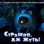 Маша и Медведь 56, мультфильм, Страшно, аж жуть! 2016 год