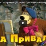 Маша и Медведь 57, мультфильм, На привале 2016 год, смотреть детские мультфильмы, мультики для ребят онлайн бесплатно советские ссср в хорошем качестве лучшие, много мультфильмов для детей и родителей, малышей и взрослых, анимация мультипликация детство ребёнок сейчас, красивые картинки кадры, рисованные и кукольные отечественного русского российского производства
