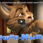 Маша и Медведь 58, мультфильм, Кошки-мышки 2016 год