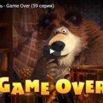 Маша и Медведь 59, мультфильм, Game Over (2016)